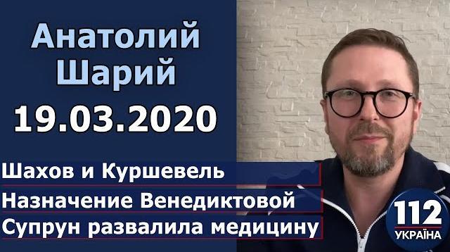 YouTube - Анатолий Шарий на 112 от 19.03.2020