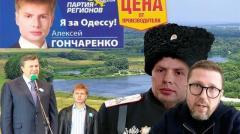 Самая дешевая *** Одессы дает жесткий ответ