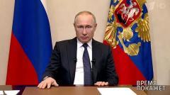 Обращение президента Владимира Путина к россиянам по ситуации с коронавирусом