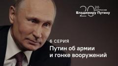 20 вопросов Владимиру Путину (6 серия): Путин об армии и гонке вооружений