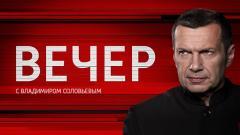 Вечер с Владимиром Соловьевым 10.03.2020