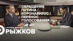 Особое мнение. Владимир Рыжков 25.03.2020