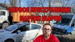 Анатолий Шарий. Партия Шария и много-много полиции от 15.03.2020