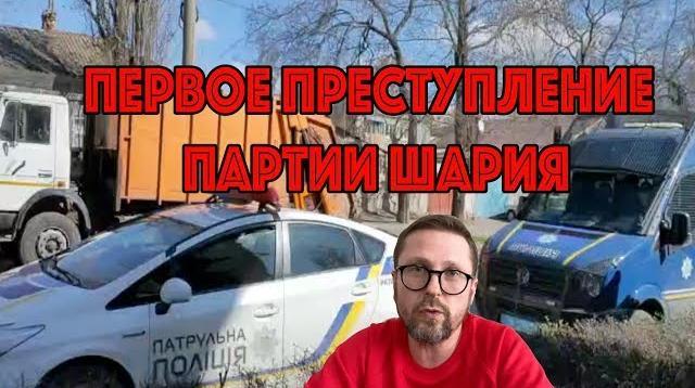 Анатолий Шарий 15.03.2020. Партия Шария и много-много полиции