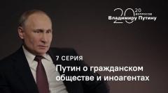 20 вопросов Владимиру Путину (7 серия): Путин о гражданском обществе и иноагентах