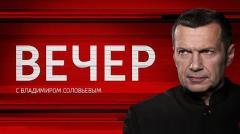 Вечер с Владимиром Соловьевым 05.03.2020