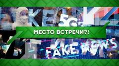 Место встречи. Фейкометы - 3: страх и вирус от 18.03.2020