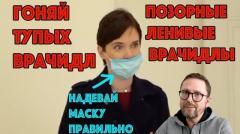 Как Соколова тупых врачей гоняла