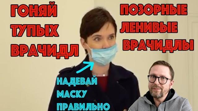 YouTube - Как Соколова тупых врачей гоняла