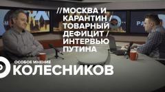 Особое мнение. Андрей Колесников 17.03.2020