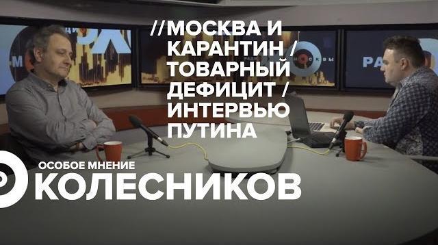 Особое мнение 17.03.2020. Андрей Колесников