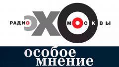 Особое мнение. Николай Сванидзе 20.03.2020