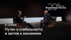 20 вопросов Владимиру Путину (8 серия): О стабильности, застое, экономических вызовах для нового правительства