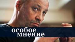 Особое мнение. Андрей Васильев 17.03.2020