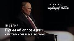 20 вопросов Владимиру Путину (15 серия): Об оппозиции, системной и не только.