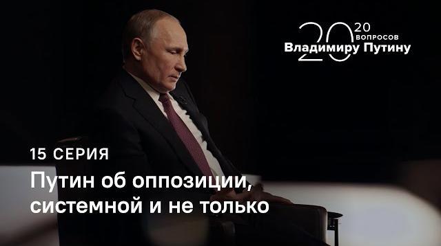 YouTube - 20 вопросов Владимиру Путину (15 серия): Об оппозиции, системной и не только.