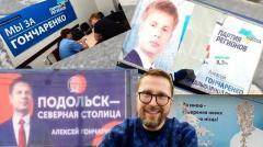 Люди, выбравшие Алексея Гончаренко