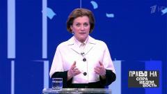 Право на справедливость. Коронавирус 17.03.2020