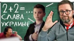 Анатолий Шарий. Я опять в советской школе от 09.04.2020