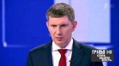 Право на справедливость. Максим Решетников от 21.04.2020