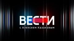 Вести в 23:00 с Алексеем Казаковым 27.04.2020