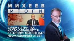 Итоги недели с Сергеем Михеевым. Зачем Путин так часто обращается к народу? Михеев дал неожиданный ответ от 17.04.2020