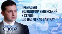 Президент Владимир Зеленский: что нас ждет завтра