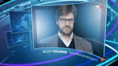 Право знать. Федор Лукьянов от 18.04.2020