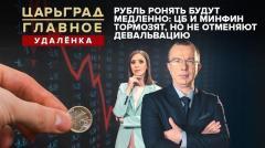 Царьград. Главное. Рубль ронять будут медленно: ЦБ и Минфин тормозят, но не отменяют девальвацию 28.04.2020
