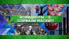 Место встречи. Ковидиоты 2: сорвали маски от 02.04.2020