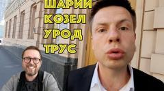 Нервы Гончаренко