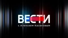 Вести в 23:00 с Алексеем Казаковым 09.11.2020