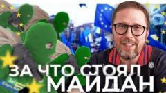Слуга народа знает, за что Майдан стоял
