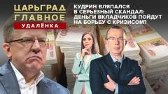 Царьград. Главное. Кудрин вляпался в серьезный скандал: деньги вкладчиков пойдут на борьбу с кризисом от 16.04.2020