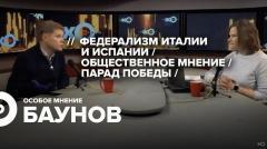 Особое мнение. Александр Баунов от 03.04.2020