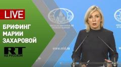 Брифинг официального представителя МИД Марии Захаровой от 29.04.2020
