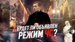 Будет ли объявлен режим ЧС? / Кто наживается на пандемии? / Цифровой карантин