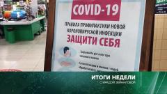 Итоги недели с Ирадой Зейналовой 05.04.2020