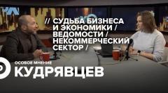 Особое мнение. Демьян Кудрявцев от 03.04.2020