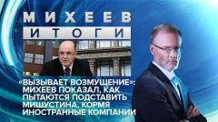 Итоги недели с Сергеем Михеевым. Михеев показал, как пытаются подставить Мишустина, кормя иностранные компании от 10.04.2020