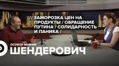 Особое мнение. Виктор Шендерович от 09.04.2020