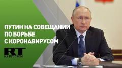 Путин проводит совещание по борьбе с коронавирусом от 13.04.2020
