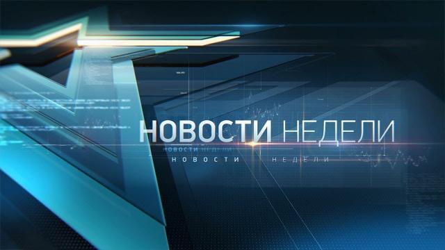 Новости недели с Юрием Подкопаевым 14.02.2021