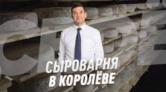 Соловьёв LIVE. Сыроварня в Королёве - Своё с Андреем Даниленко от 24.04.2020