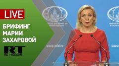 Еженедельный брифинг Марии Захаровой от 02.04.2020