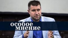 Особое мнение. Дмитрий Потапенко от 08.04.2020