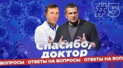 Спасибо, доктор / Соловьёв и Глотов  / Коронавирус / Выпуск 5