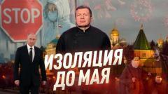 Обращение к нации / Изоляция до мая / Страна на замке / Куликов в студии