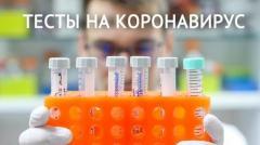 Железная логика. Больше тестов – больше зарегистрированных заболевших от 08.04.2020