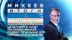 Итоги недели с Сергеем Михеевым. ЦБ истерит и хочет расправы: Михеев подвел печальные для народа итоги недели 24.04.2020